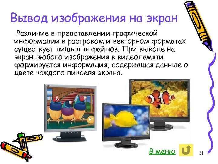 Вывод изображения на экран Различие в представлении графической информации в растровом и векторном форматах