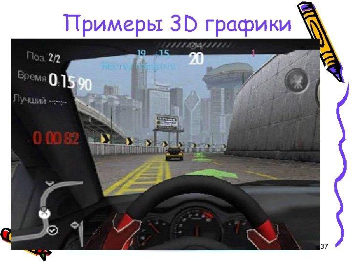 Примеры 3 D графики 37