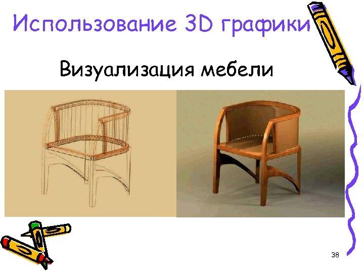 Использование 3 D графики Визуализация мебели 38