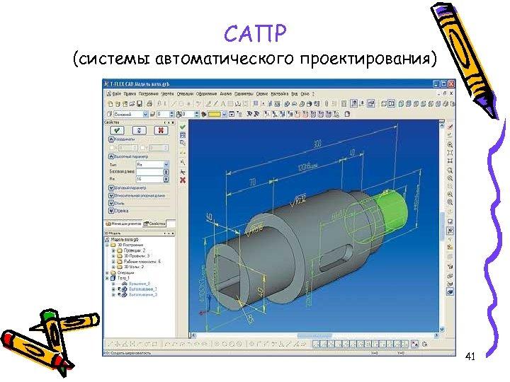 САПР (системы автоматического проектирования) 41