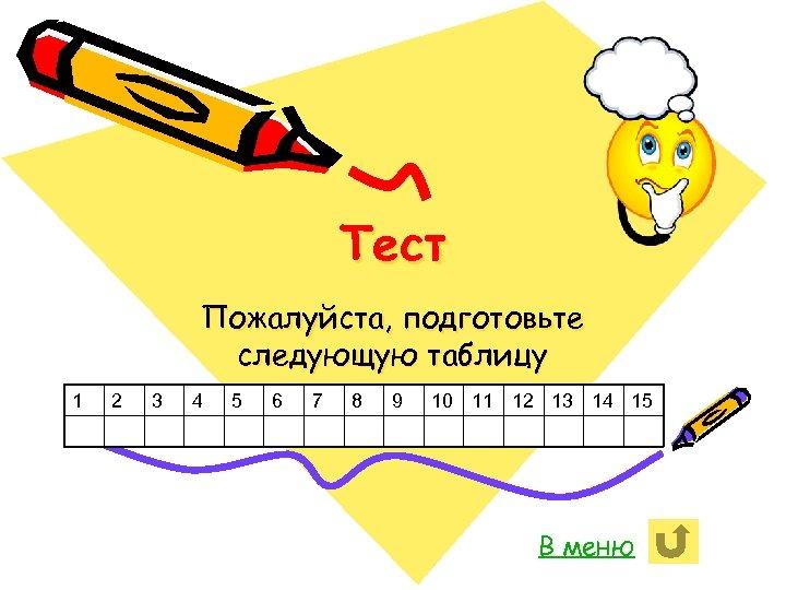 Тест Пожалуйста, подготовьте следующую таблицу 1 2 3 4 5 6 7 8 9