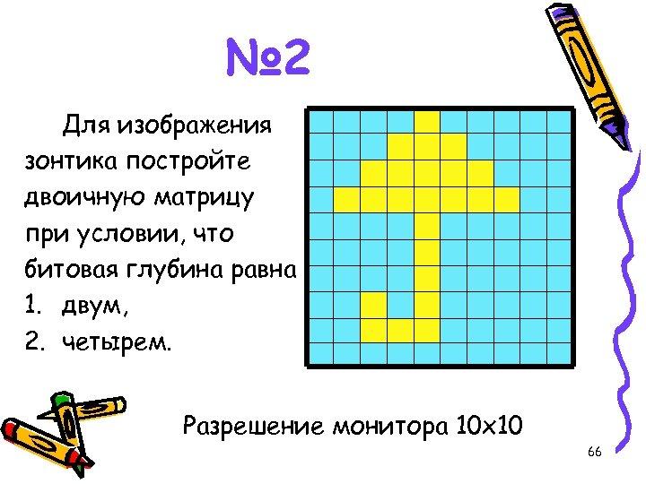 № 2 Для изображения зонтика постройте двоичную матрицу при условии, что битовая глубина равна