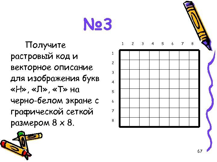 № 3 Получите растровый код и векторное описание для изображения букв «Н» , «Л»