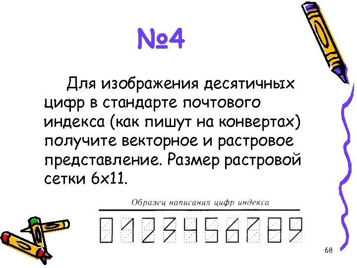 № 4 Для изображения десятичных цифр в стандарте почтового индекса (как пишут на конвертах)