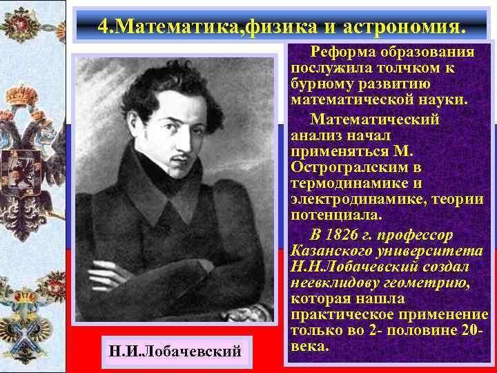 4. Математика, физика и астрономия. Н. И. Лобачевский Реформа образования послужила толчком к бурному
