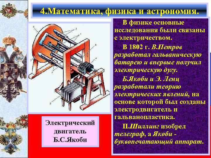4. Математика, физика и астрономия. Электрический двигатель Б. С. Якоби В физике основные исследования
