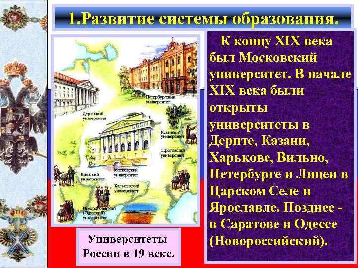 1. Развитие системы образования. Университеты России в 19 веке. К концу XIX века был