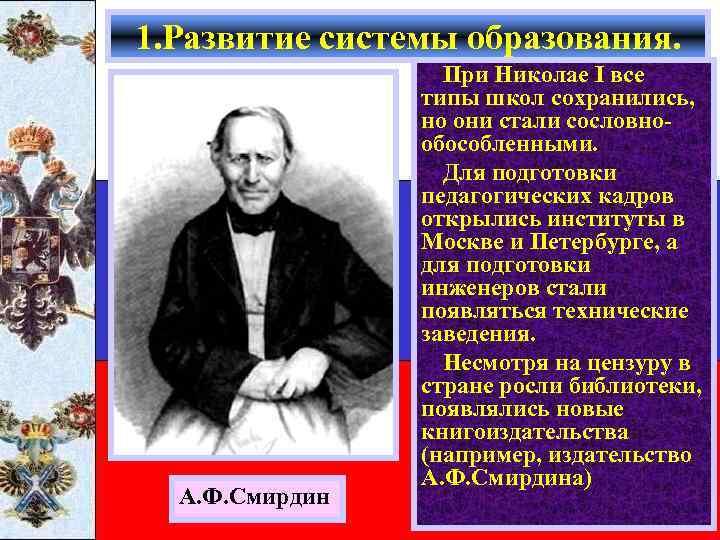 1. Развитие системы образования. А. Ф. Смирдин При Николае I все типы школ сохранились,