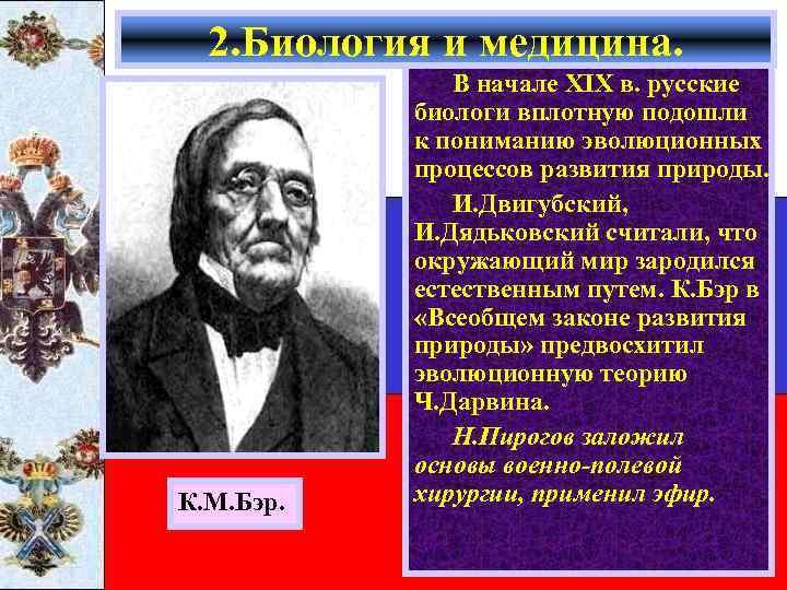 2. Биология и медицина. К. М. Бэр. В начале XIX в. русские биологи вплотную