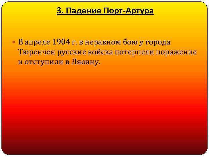 3. Падение Порт-Артура В апреле 1904 г. в неравном бою у города Тюренчен русские