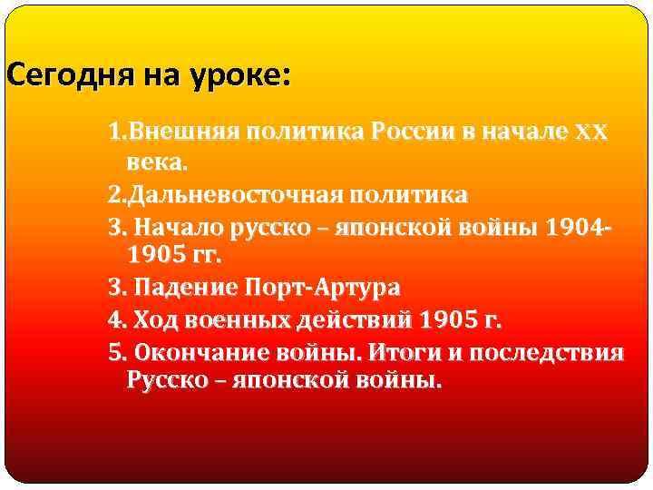 Сегодня на уроке: 1. Внешняя политика России в начале XX века. 2. Дальневосточная политика