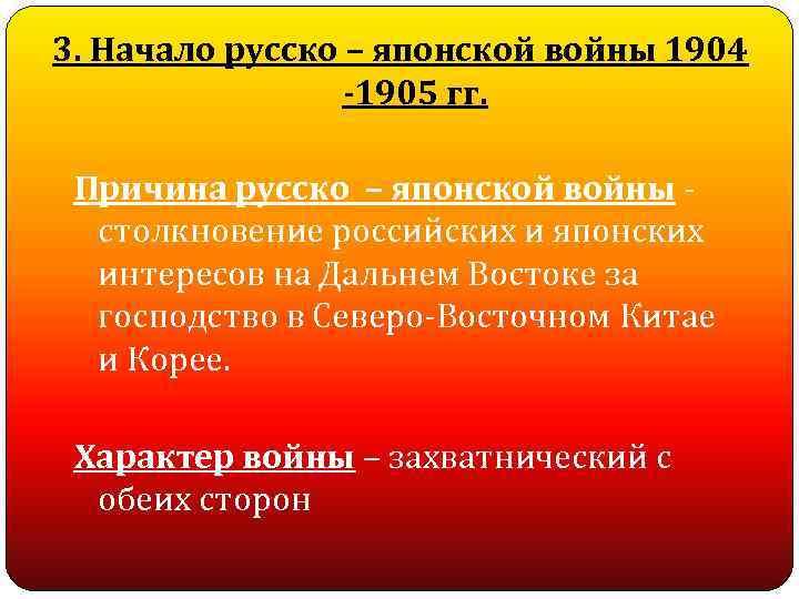 3. Начало русско – японской войны 1904 -1905 гг. Причина русско – японской войны