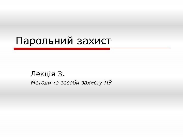 Парольний захист Лекція 3. Методи та засоби захисту ПЗ