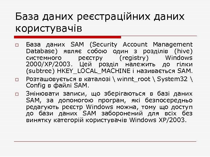 База даних реєстраційних даних користувачів o o o База даних SAM (Security Account Management