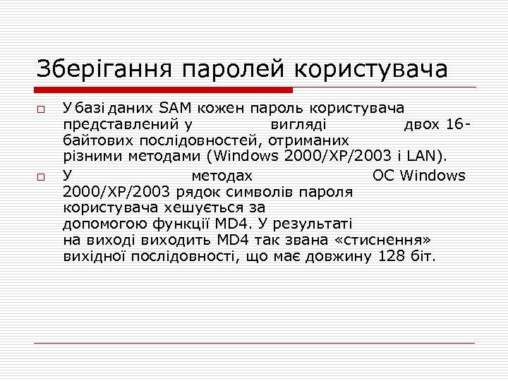 Зберігання паролей користувача o o У базі даних SAM кожен пароль користувача представлений у