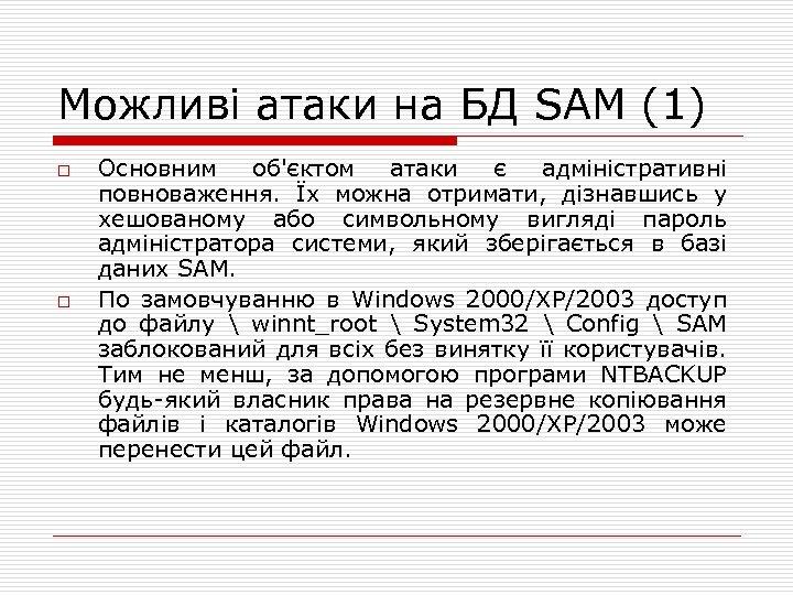 Можливі атаки на БД SAM (1) o o Основним об'єктом атаки є адміністративні повноваження.