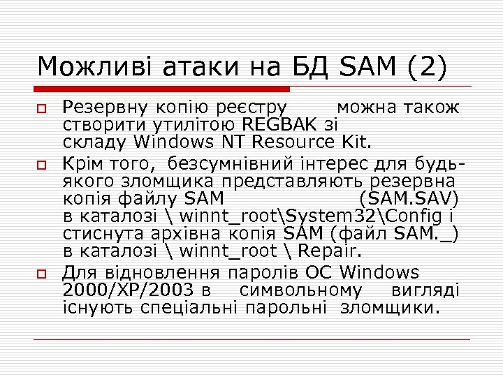 Можливі атаки на БД SAM (2) o o o Резервну копію реєстру можна також