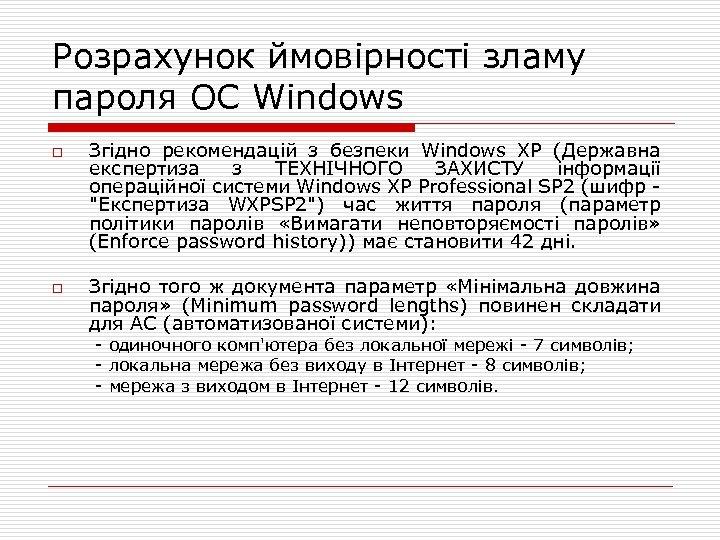 Розрахунок ймовірності зламу пароля ОС Windows o o Згідно рекомендацій з безпеки Windows XP