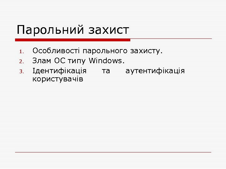 Парольний захист 1. 2. 3. Особливості парольного захисту. Злам ОС типу Windows. Ідентифікація та