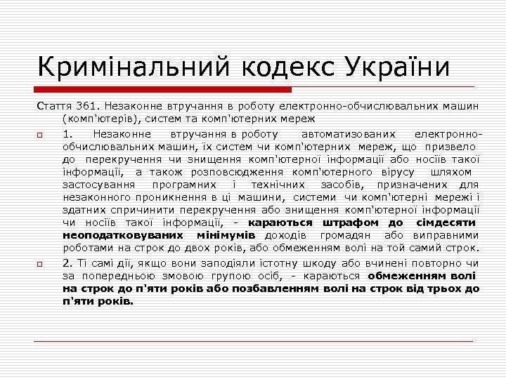 Кримінальний кодекс України Стаття 361. Незаконне втручання в роботу електронно-обчислювальних машин (комп'ютерів), систем та