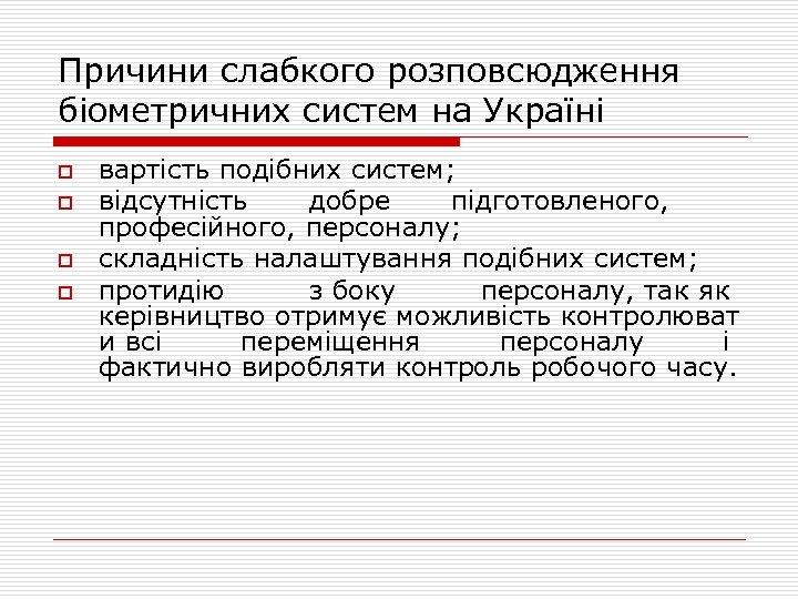 Причини слабкого розповсюдження біометричних систем на Україні o o вартість подібних систем; відсутність добре