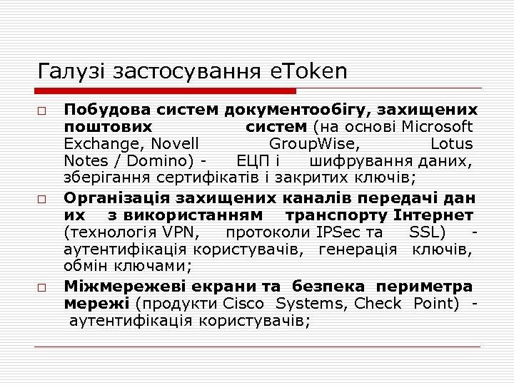 Галузі застосування e. Token o o o Побудова систем документообігу, захищених поштових систем (на