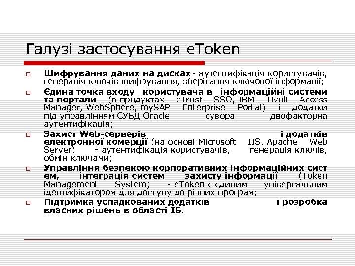 Галузі застосування e. Token o o o Шифрування даних на дисках - аутентифікація користувачів,