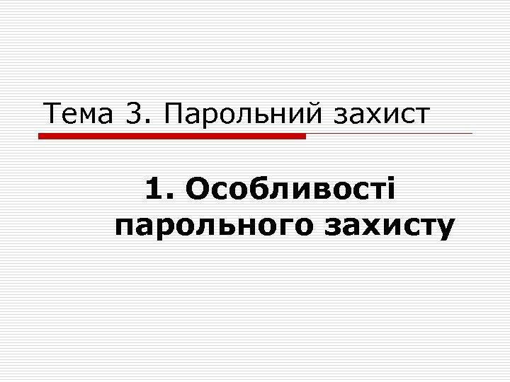 Тема 3. Парольний захист 1. Особливості парольного захисту