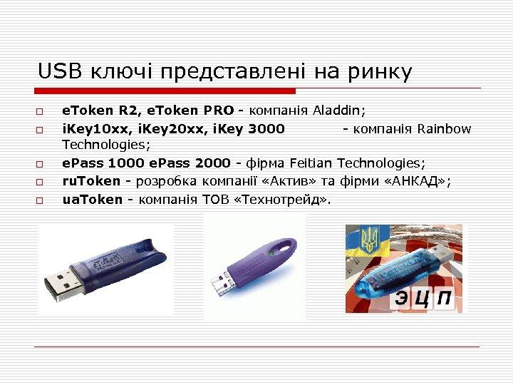USB ключі представлені на ринку o o o e. Token R 2, e. Token