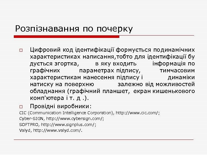 Розпізнавання по почерку o o Цифровий код ідентифікації формується по инамічних д характеристиках написання,