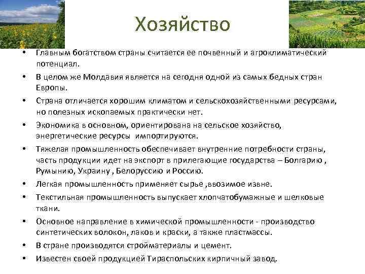 Хозяйство • • • Главным богатством страны считается ее почвенный и агроклиматический потенциал. В