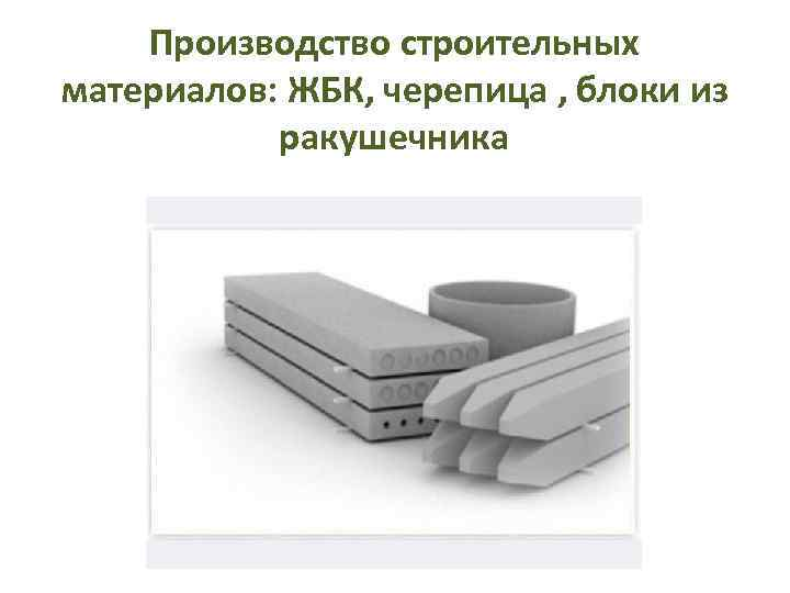 Производство строительных материалов: ЖБК, черепица , блоки из ракушечника