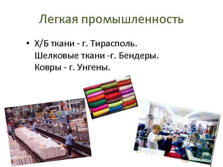 Легкая промышленность • Х/Б ткани - г. Тирасполь. Шелковые ткани -г. Бендеры. Ковры -
