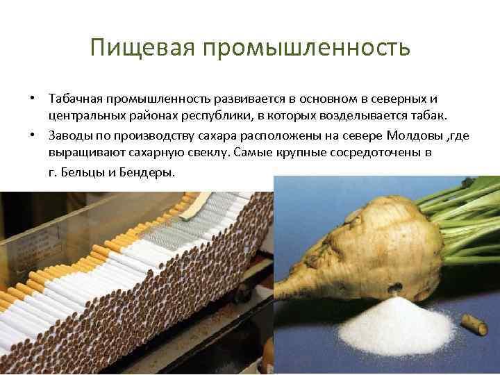 Пищевая промышленность • Табачная промышленность развивается в основном в северных и центральных районах республики,