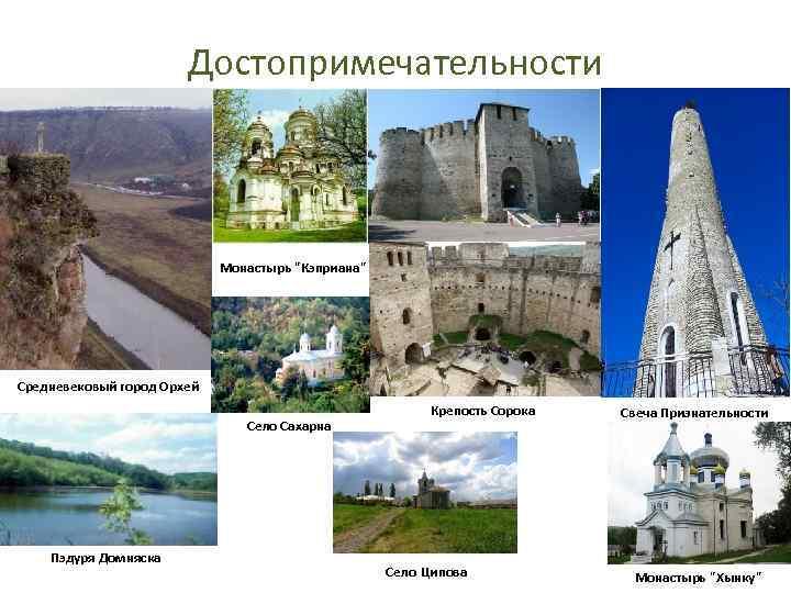Достопримечательности Монастырь