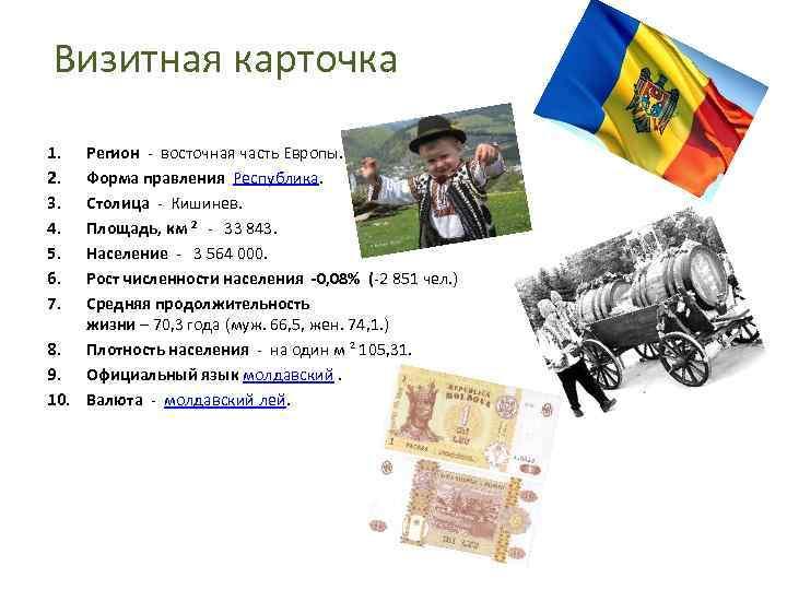 Визитная карточка 1. 2. 3. 4. 5. 6. 7. Регион - восточная часть Европы.