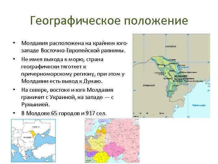 Географическое положение • Молдавия расположена на крайнем югозападе Восточно-Европейской равнины. • Не имея выхода