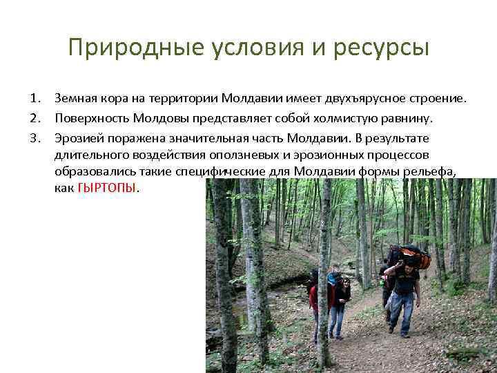 Природные условия и ресурсы 1. Земная кора на территории Молдавии имеет двухъярусное строение. 2.