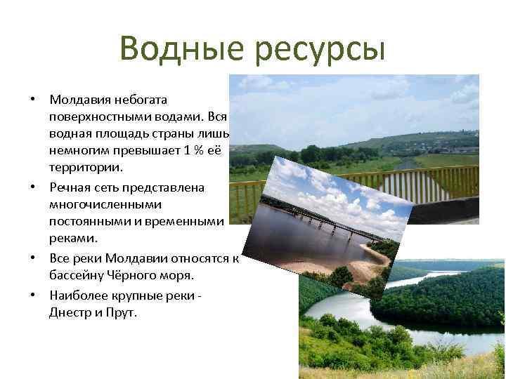 Водные ресурсы • Молдавия небогата поверхностными водами. Вся водная площадь страны лишь немногим превышает