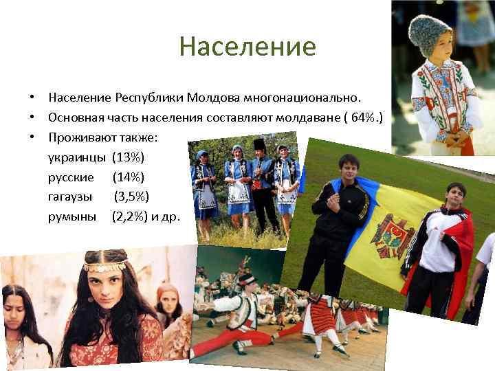 Население • Население Республики Молдова многонационально. • Основная часть населения составляют молдаване ( 64%.