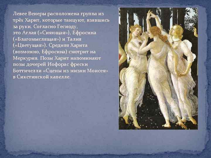 Левее Венеры расположена группа из трёх Харит, которые танцуют, взявшись за руки. Согласно Гесиоду,