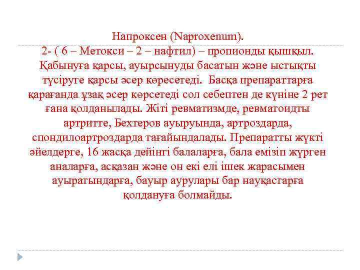 Напроксен (Naproxenum). 2 - ( 6 – Метокси – 2 – нафтил) – пропионды