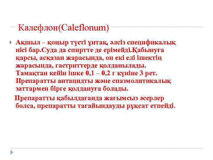 Калефлон(Caleflonum) Ақшыл – қоңыр түсті ұнтақ, әлсіз спецификалық иісі бар. Суда да спиртте де