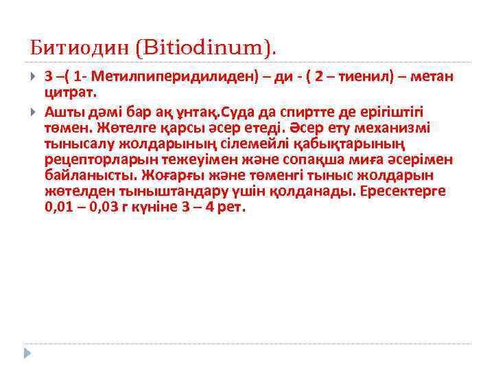 Битиодин (Bitiodinum). 3 –( 1 - Метилпиперидилиден) – ди - ( 2 – тиенил)