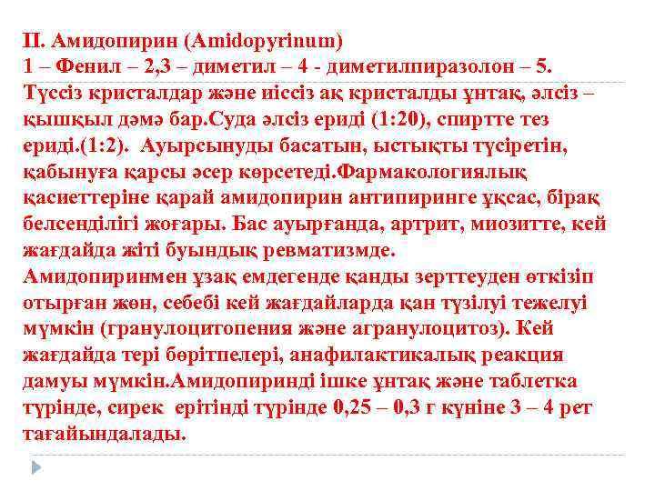 ІІ. Амидопирин (Amidopyrinum) 1 – Фенил – 2, 3 – диметил – 4 -
