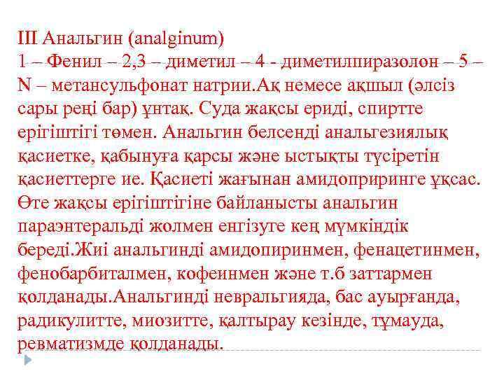 ІІІ Анальгин (analginum) • 1 – Фенил – 2, 3 – диметил – 4