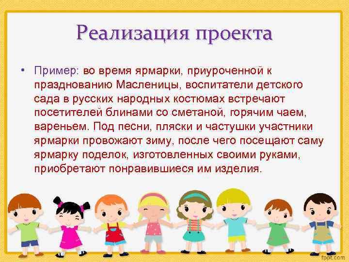 Реализация проекта • Пример: во время ярмарки, приуроченной к празднованию Масленицы, воспитатели детского сада