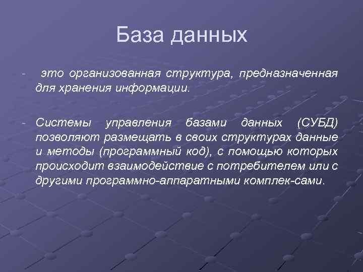 База данных - это организованная структура, предназначенная для хранения информации. - Системы управления базами