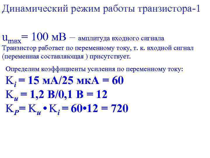 Динамический режим работы транзистора-1 umвх= 100 м. В – амплитуда входного сигнала Транзистор работает