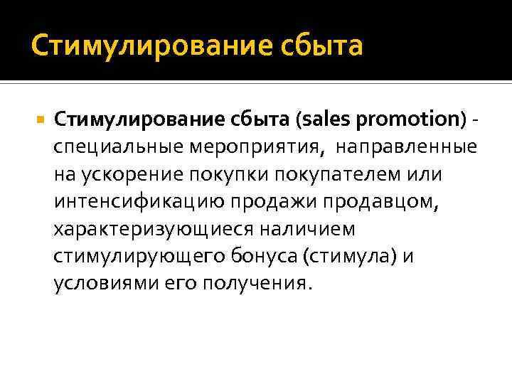 Стимулирование сбыта (sales promotion) специальные мероприятия, направленные на ускорение покупки покупателем или интенсификацию продажи